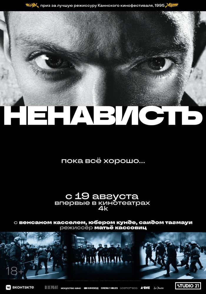 Фильм ненависть (1995) | thevideo. One смотреть онлайн и скачать.