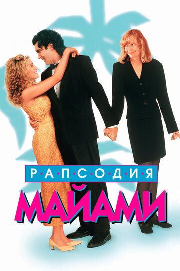 Рапсодия Майами (1995)
