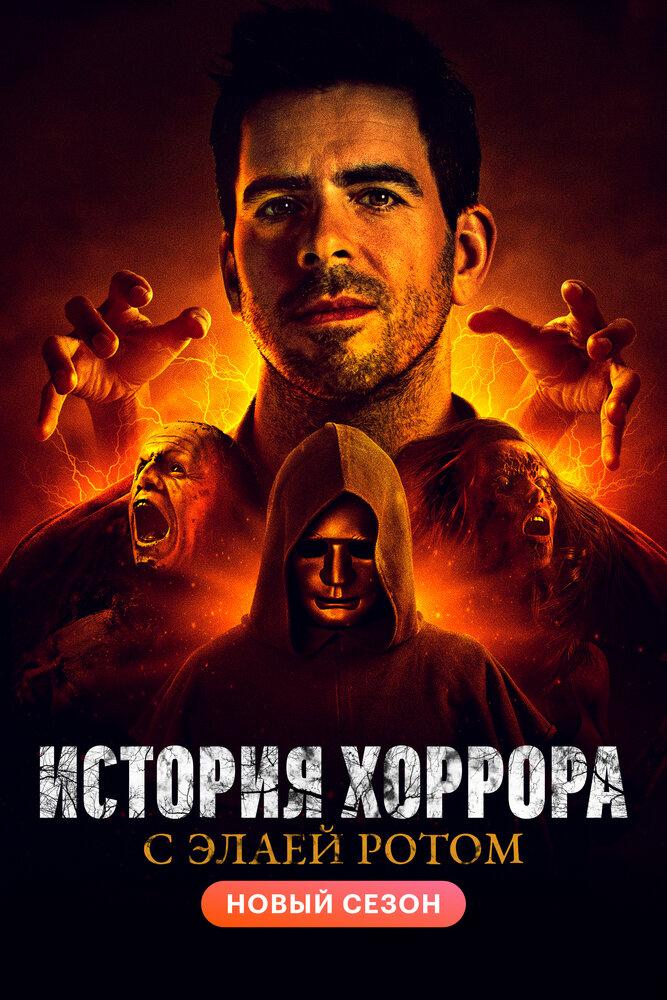 История хоррора с Элаем Ротом (2018)