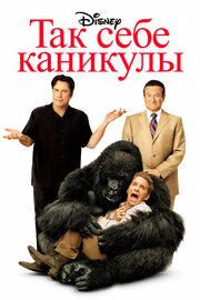Так себе каникулы (2009) смотреть онлайн фильм в хорошем качестве 1080p
