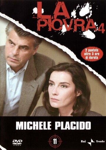 Спрут 4 (1989)