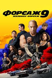 Форсаж 9 (2020) смотреть онлайн фильм в хорошем качестве 1080p