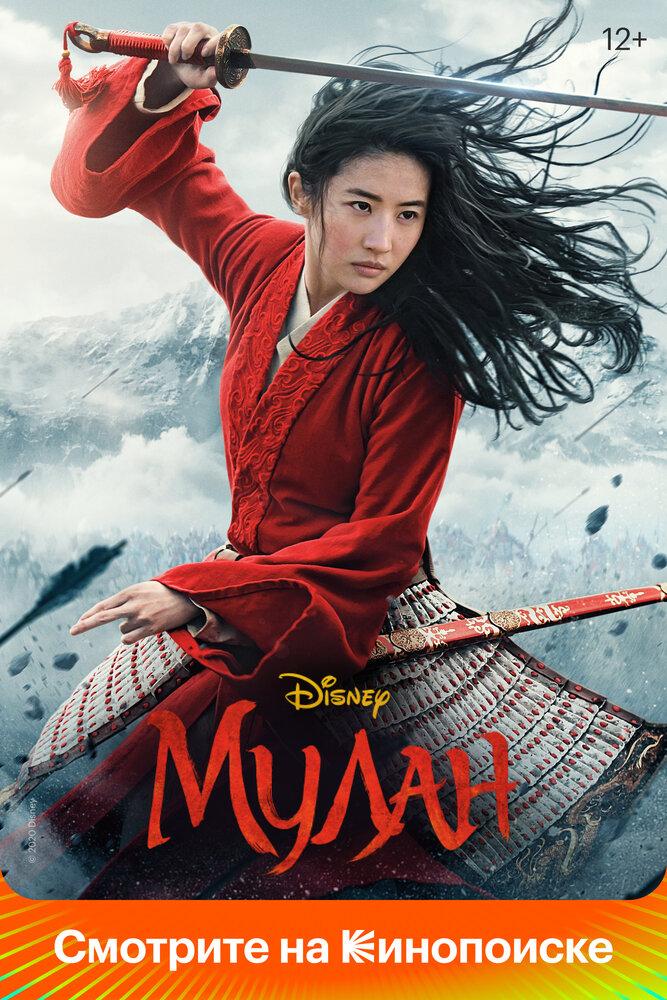 Мулан (2020)