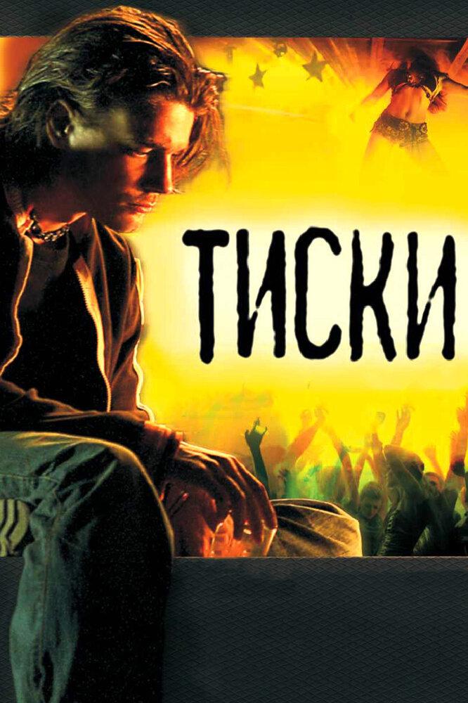 Тиски (2007) смотреть онлайн бесплатно в HD качестве