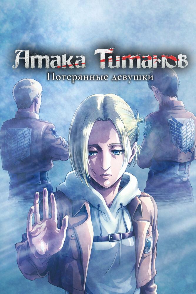 Вторжение титанов: Потерянные девушки / Shingeki no Kyojin: Lost Girls / Attack on Titan: Lost Girls OVA-3