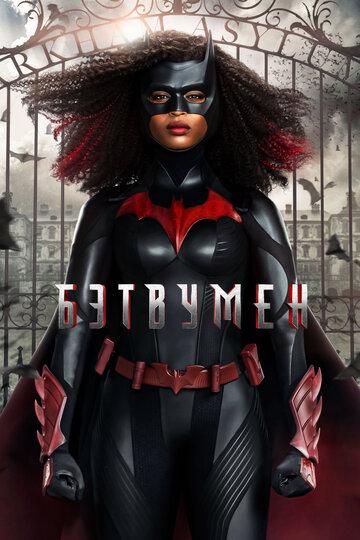 Бэтвумен 1 сезон 2 серия от 14.10.2019