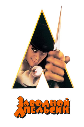 �������� �������� (A Clockwork Orange)