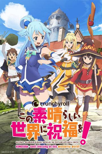 Этот замечательный мир! OVA-2