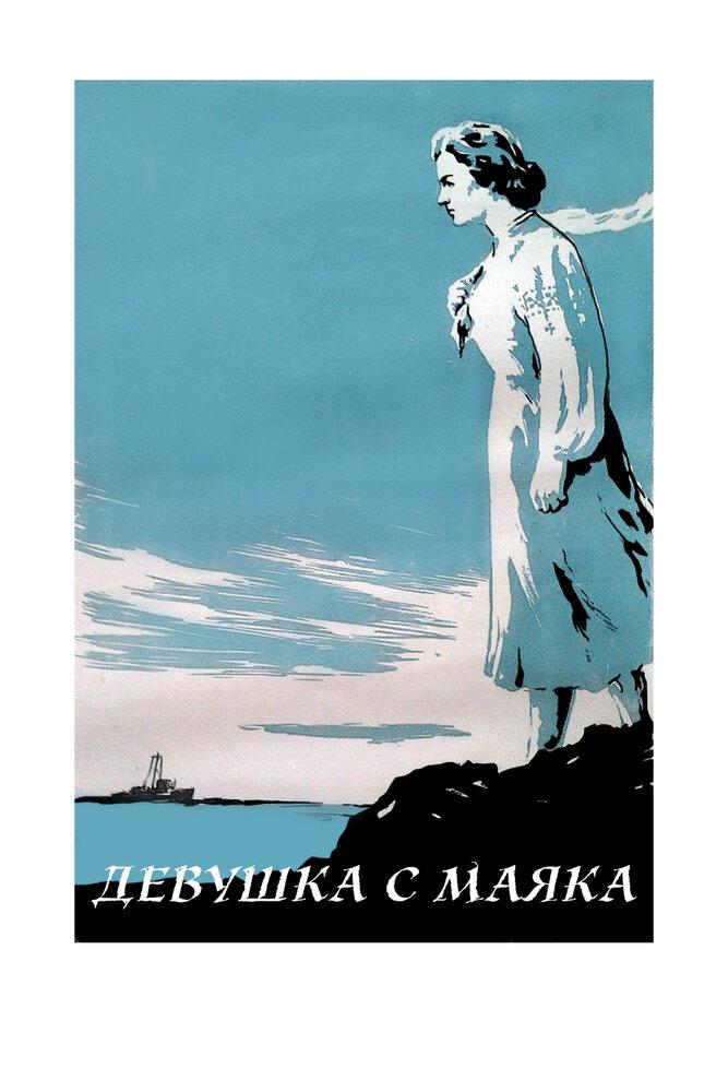 Фильмы Девушка с маяка
