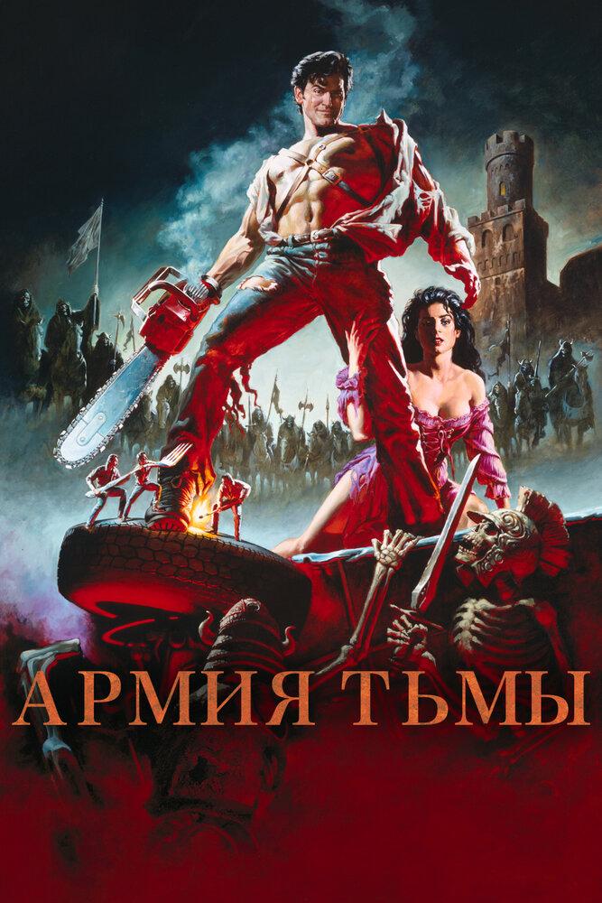 https://www.kinopoisk.ru/images/film_big/2909.jpg