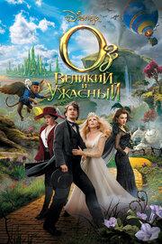 Смотреть Оз: Великий и Ужасный (2013) в HD качестве 720p