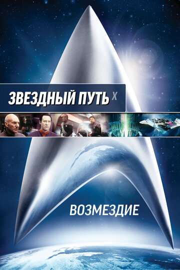 Звездный путь: Возмездие