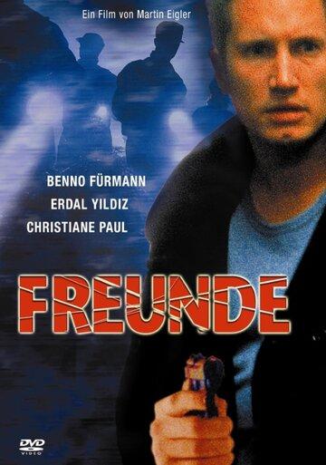 Друзья (2000)