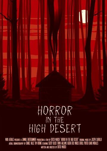 Ужас в Хай-Дезерт / Horror in the High Desert / 2021