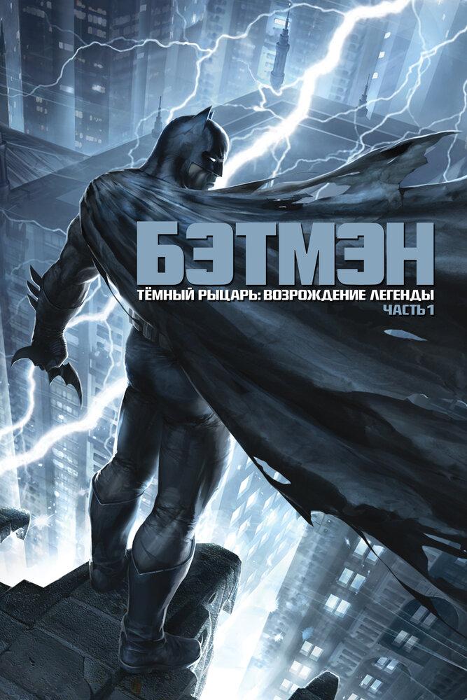 Темный рыцарь: Возрождение легенды. Часть 1 (2012) - смотреть онлайн