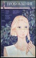 Пробуждение (1968)