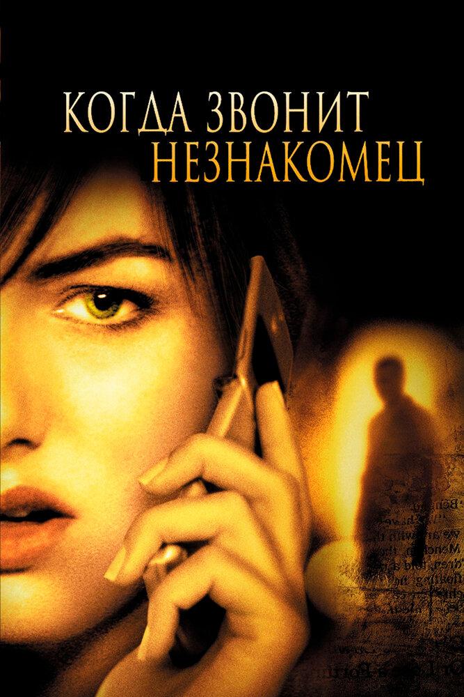 Когда звонит незнакомец / when a stranger calls (2006/hdtvrip-avc.