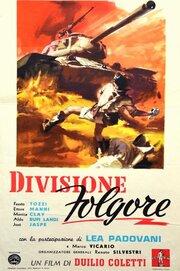 Отряд 'Молния' (1955)