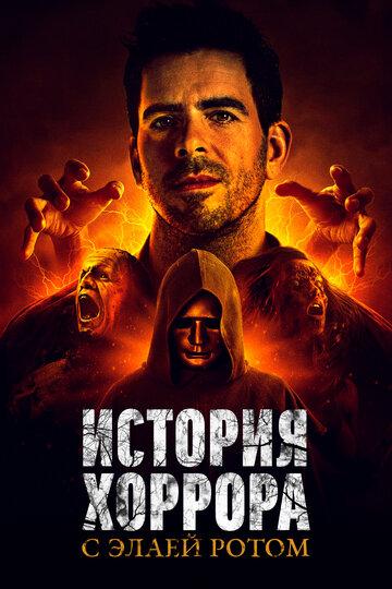 История хоррора с Элаем Ротом / History of Horror (2018)