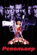 Револьвер (2005)
