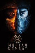 Мортал Комбат (Mortal Kombat)