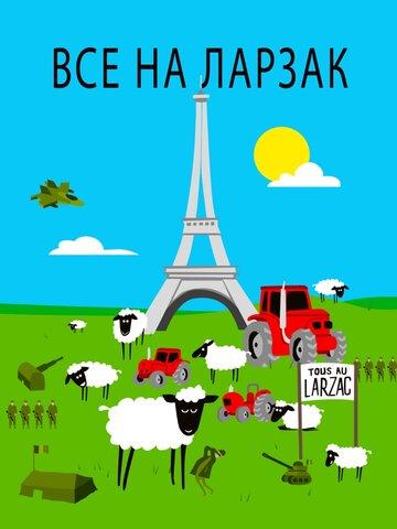 Все в Ларзаке (2011)