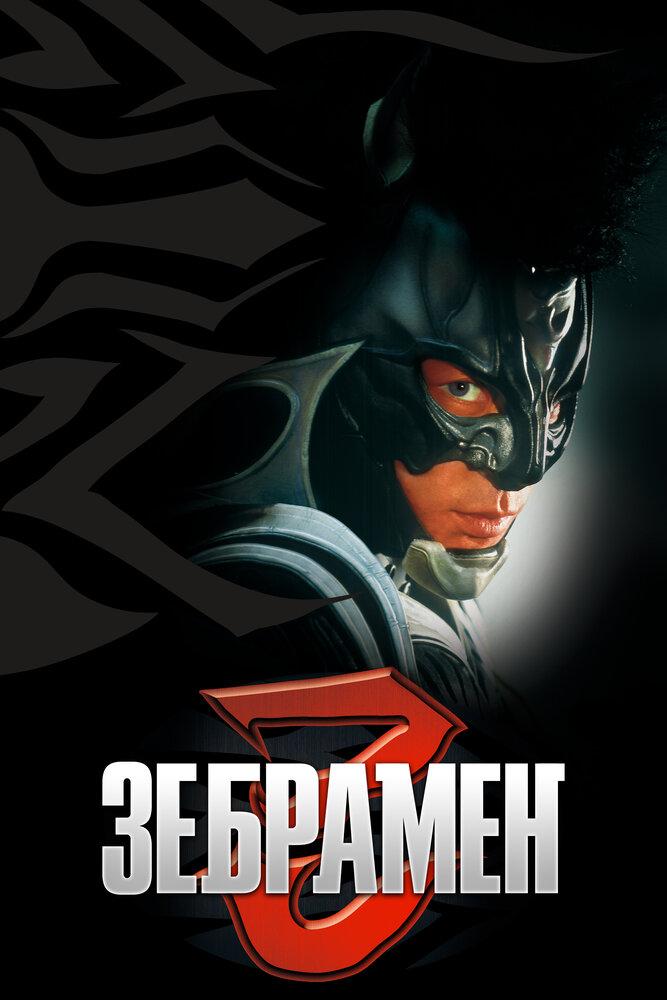 Скачать дораму Зебрамен Zebraman