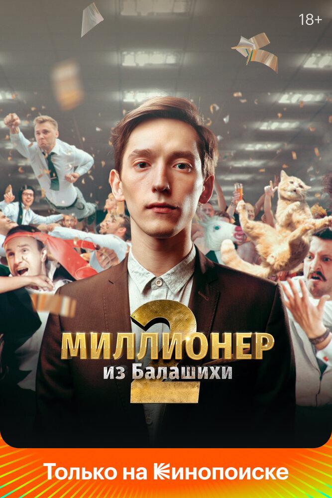 Миллионер из Балашихи (2019)