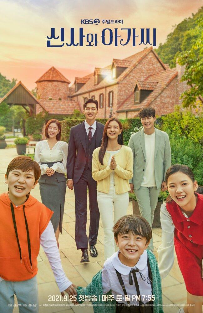 4463372 - Джентльмен и молодая леди ✦ 2021 ✦ Корея Южная
