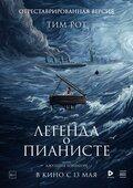 Легенда о пианисте (La leggenda del pianista sull'oceano)