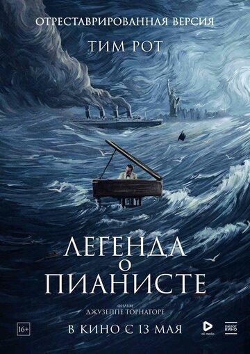 ������� � �������� (La leggenda del pianista sull'oceano)