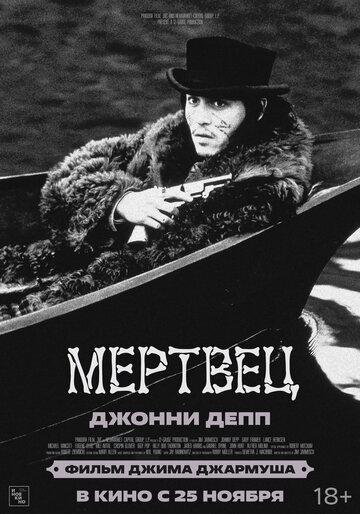 Постер к фильму Мертвец (1995)