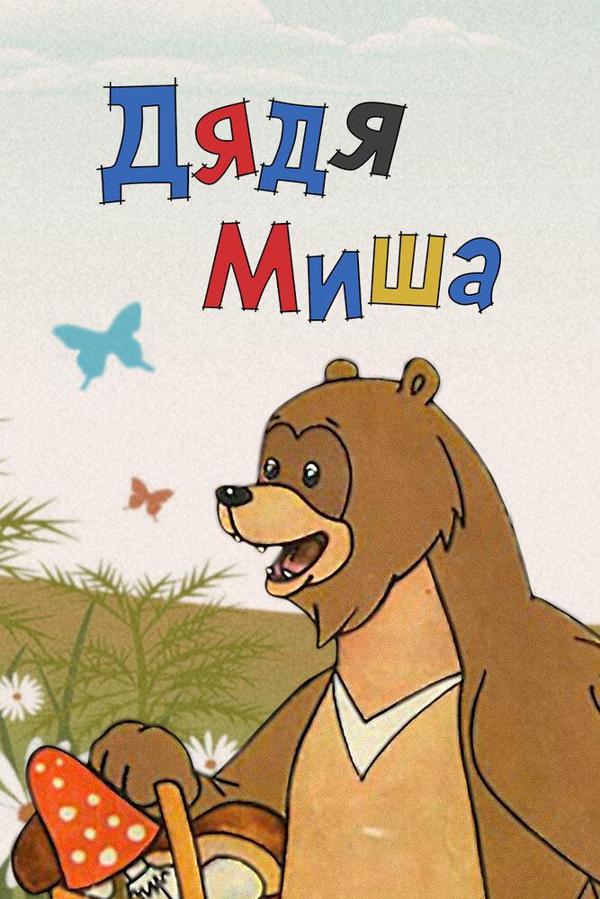 Фильмы Дядя Миша смотреть онлайн
