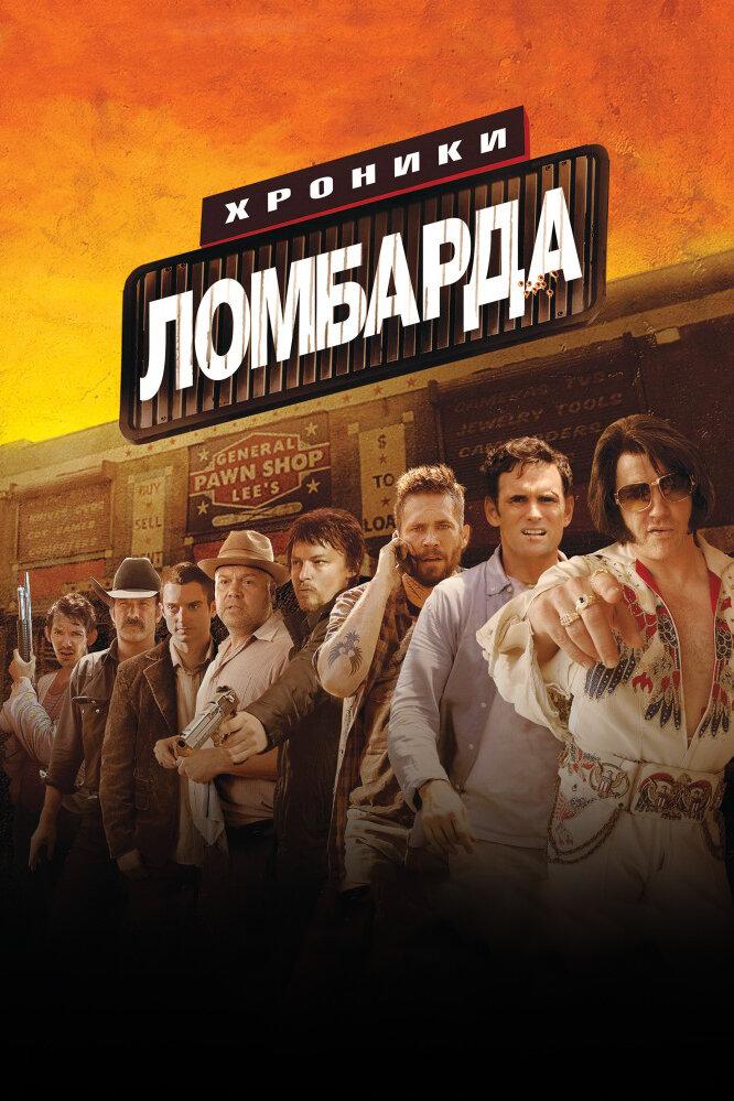 Хроники ломбарда (2013) - смотреть онлайн