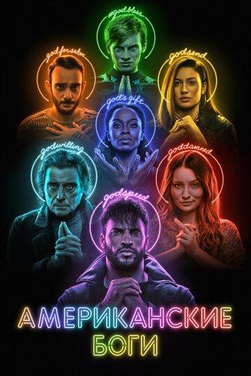 Американские боги (сериал 2017 – ...)