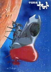 Смотреть онлайн Космический крейсер Ямато