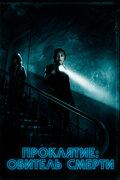 Проклятие: Обитель смерти (Malevolent)