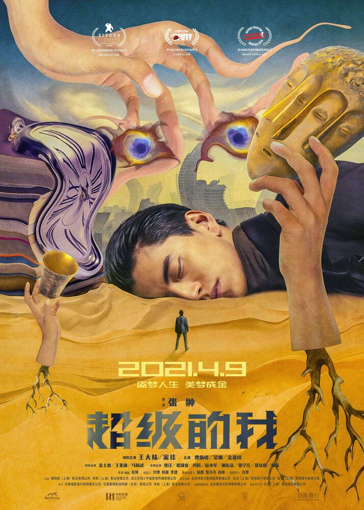 1256337 - Всемогущий я ✸ 2021 ✸ Китай