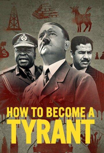 Как стать тираном 2021 | МоеКино