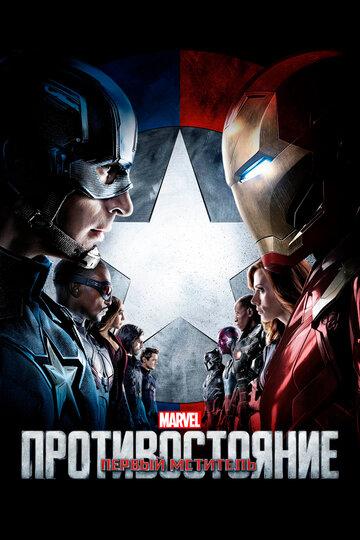 Первый мститель: Противостояние (2016) полный фильм онлайн