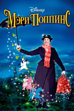 Мэри Поппинс (Mary Poppins)