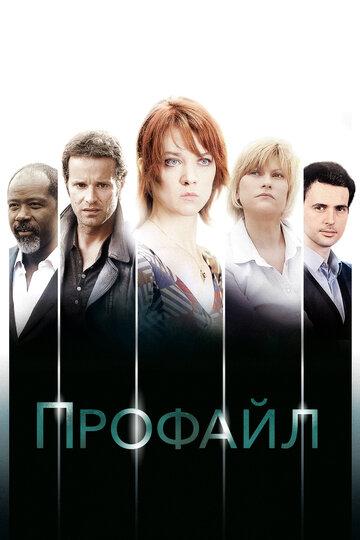 Профилирование (сериал 2009 – ...)