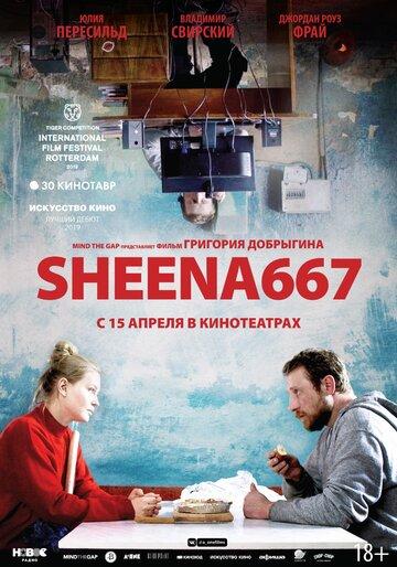 Sheena667 / Sheena667 / 2019