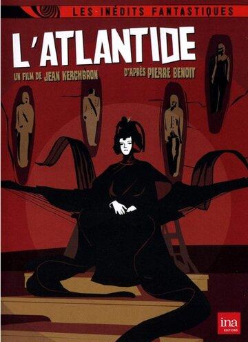 Атлантида (1972)