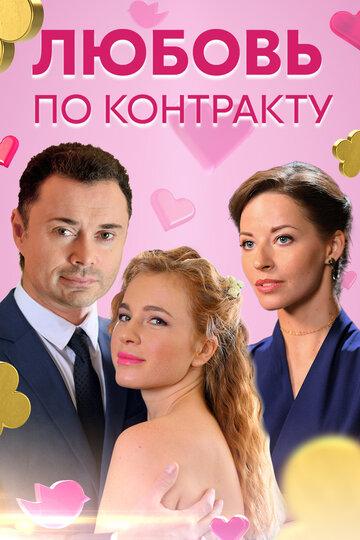Постер к сериалу Любовь по контракту (2019)