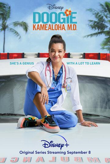 Дуги Камеалоха, доктор медицины 2021 | МоеКино