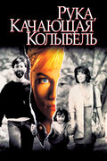 Рука, качающая колыбель (1992)