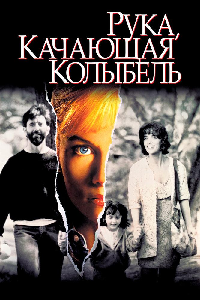 Рука, качающая колыбель / The Hand That Rocks The Cradle (1992) 720p