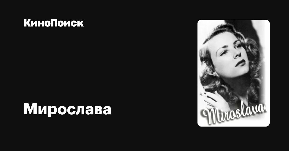 Мирослава / Miraslava (2021) HDtv