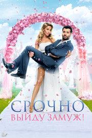 Срочно выйду замуж (2016) смотреть онлайн фильм в хорошем качестве 1080p